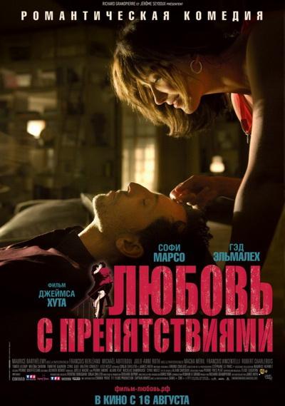Любовь с препятствиями (2012)