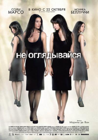 Не оглядывайся (2009)