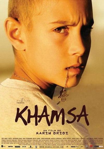 Хамза (2008)