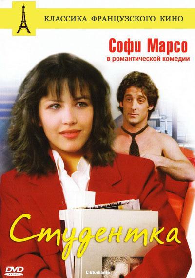Студентка (1988)