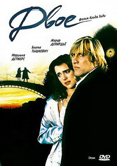 Двое (1988)