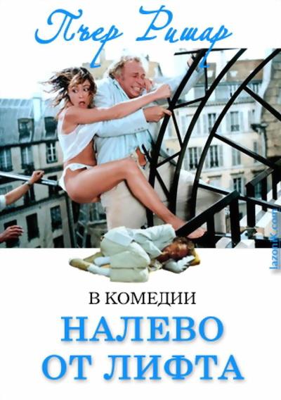 Налево от лифта (1988)