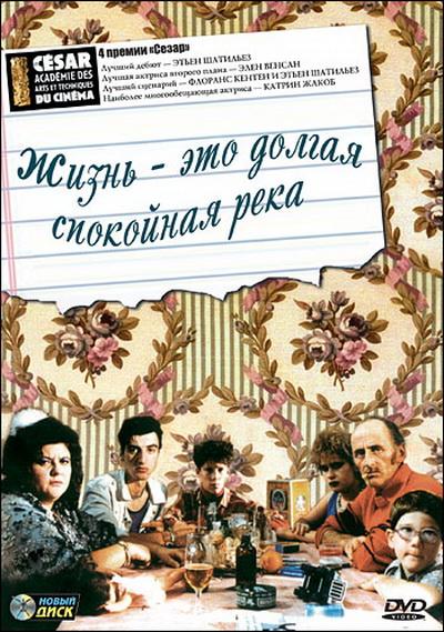 Жизнь – это долгая спокойная река (1988)