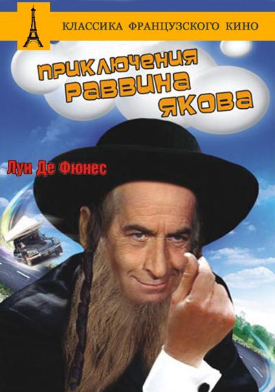 Приключения раввина Якова (1973)