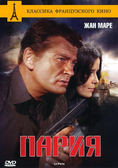 Пария (1969)