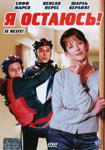 Я остаюсь! (2003)