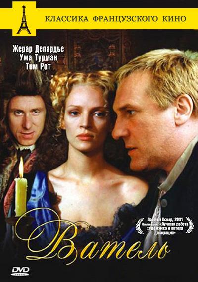 Ватель (2000)