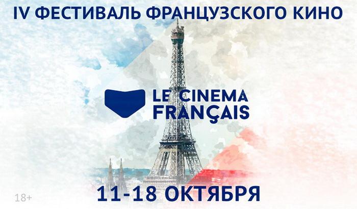 IV Фестиваль французского кино «LE CINEMA FRANCAIS» в России