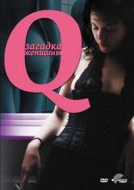 Q: ������� ������� (2011)