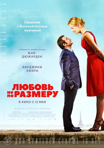 «Кино 2016 Комедия Скачать» — 2014