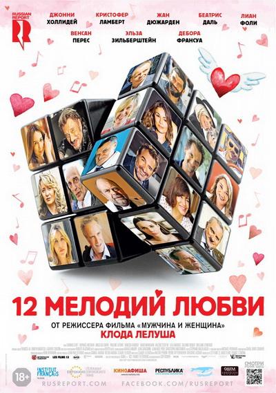 12 мелодий любви (2017)